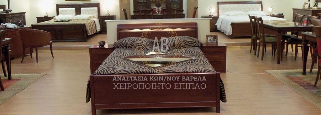 Χειροποίητα Έπιπλα Ελληνικής Κατασκευής